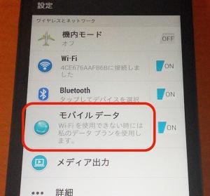 モバイルデータ選択IMG_20141103_211111